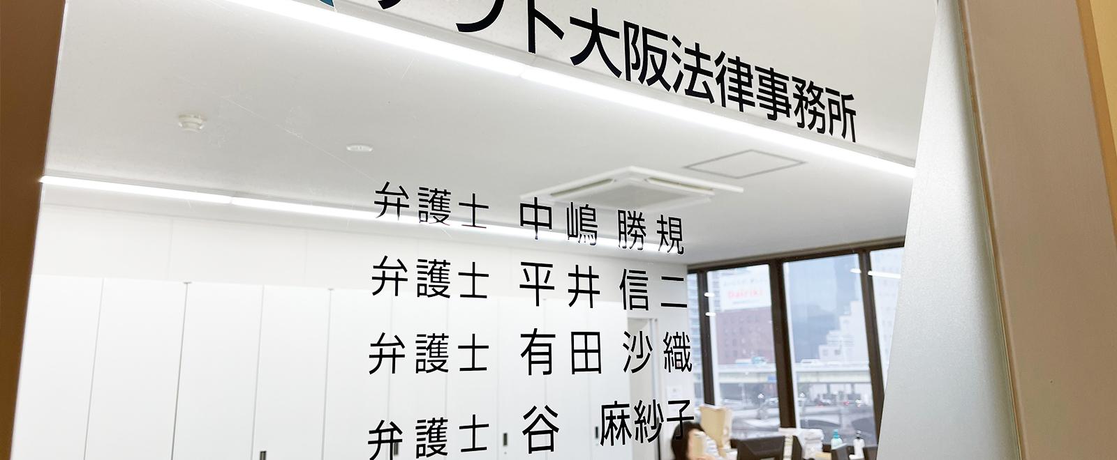 アクト大阪法律事務所 イメージ3